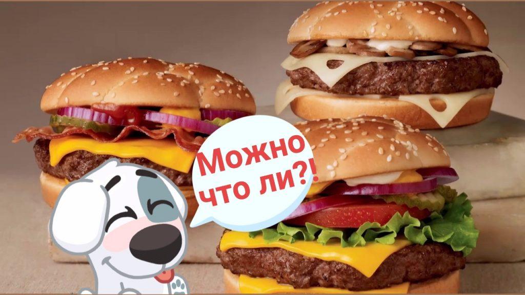 Макдональдс на кето диете. Можно ли? Разбираем меню
