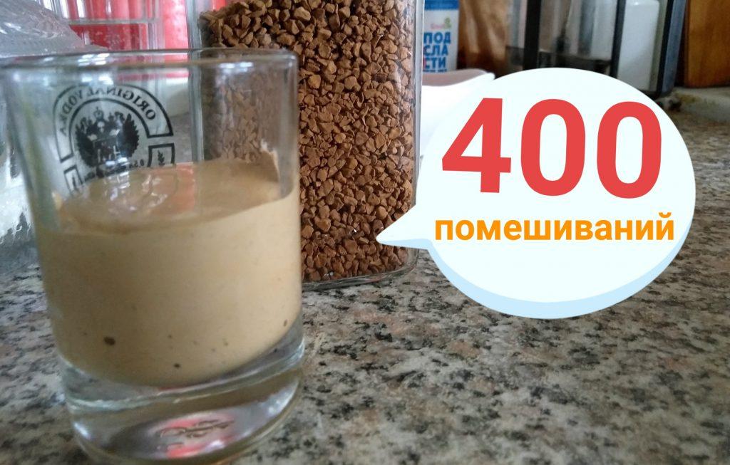 Проверяю рецепт кофейного десерта 400 помешиваний — действительно работает?