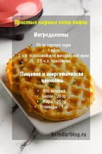 Сырные кето вафли – ТОП 4 рецепта вафель без углеводов