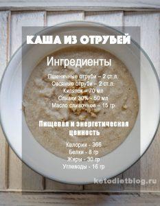 Каша из овсяных и пшеничных отрубей - рецепт