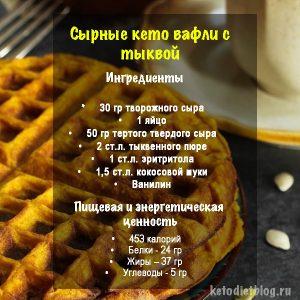 Сырные кето вафли с тыквой без углеводов - рецепт и пищевая ценность