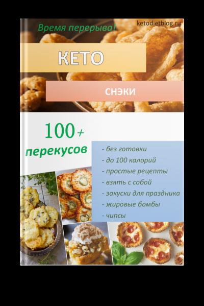 100+ кето перекусов. Кето снеки — сборник рецептов и идей на любой случай