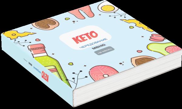 Книга кето чередование - меню 1400 калорий в день. Похудеть на кето за месяц