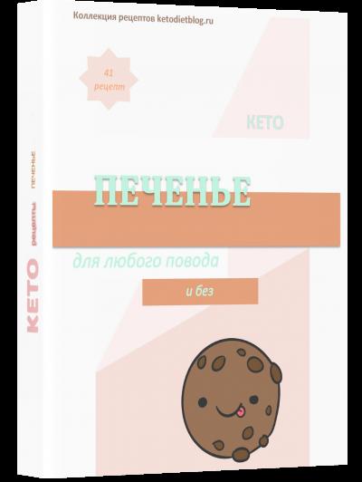 41 рецепт кето печенья. Коллекция рецептов. Сладости на кето каждый день.