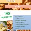 Обложка книги с рецептами кето перекусов - 100+ идей кето снеков