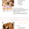 Страницы из книги 41 рецепт кето печенья.