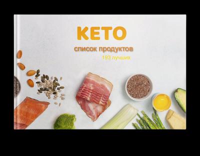 Что едят на кето диете – список из 200 лучших продуктов, которые можно