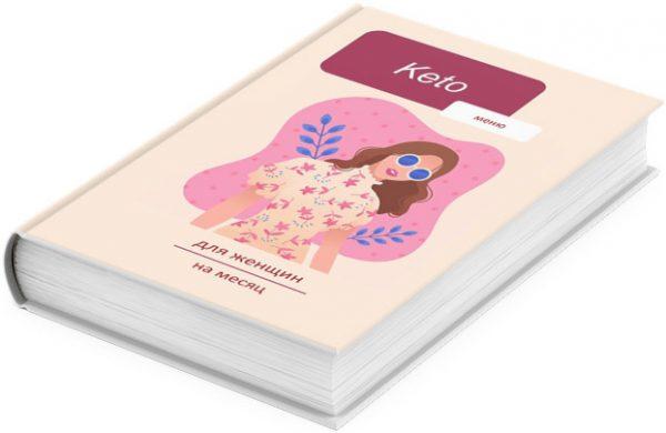 Обложка книги кето меню для женщин.