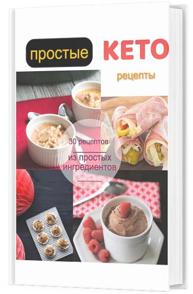 Рецепты для кето из простых продуктов. 28 рецептов из продуктов ближайшего магазина